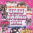 ご当地アイドルNO.1決定戦 「U.M.U AWARD 2011」 〜地域活性アイドル大図鑑〜 【CD】