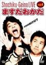 ますだおかだ / 松竹芸能live: Vol.4 【DVD】