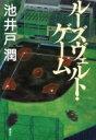 ルーズヴェルト・ゲーム / 池井戸潤 イケイドジュン 【単行本】