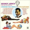 Artist Name: Q - 【送料無料】 Quincy Jones クインシージョーンズ / Around The World / I Dig Dancers 輸入盤 【CD】