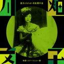 艺人名: F - 川畑文子 / 貴方とならば 月光價千金 -映画 ステージショー篇- 【CD】
