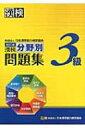 漢検3級分野別問題集 / 日本漢字能力検定協会 【本】