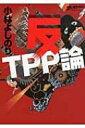 ゴーマニズム宣言SPECIAL 反TPP論 / 小林よしのり コバヤシヨシノリ 【本】