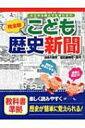 完全版こども歴史新聞 日本の歴史 旧石器時代〜現代 / 小林隆 【本】