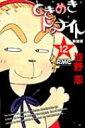ときめきトゥナイト 新装版 12 りぼんマスコットコミックス / 池野恋 【コミック】
