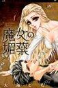 魔女の媚薬 1 フラワーcアルファ / 大海とむ 【コミック】