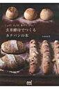 玄米酵母でつくるカナパンの本 しっとり、もっちり、具がたっぷり! / 小西香奈 【本】