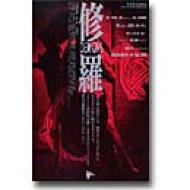 中村賀津雄/松本俊夫/修羅【VHS】