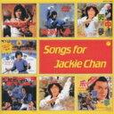ジャッキーチェン CD復刻 SONGS 【CD】