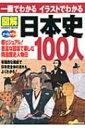 一冊でわかるイラストでわかる 図解日本史100人 / 成美堂出版編集部 【ムック】