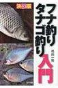 決定版 フナ釣りタナゴ釣り入門 / 葛島一美 【本】