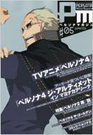 ペルソナマガジン#05 2012年 04月号