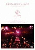 【送料無料】 さくら学院 サクラガクイン / さくら学院 FIRST LIVE & DOCUMENTARY 2010 to 2011 〜SMILE〜 【DVD】