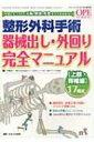 【送料無料】 オペナーシング春季増刊 / 今田光一 【ムック】
