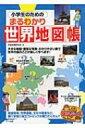 小学生のためのまるわかり世界地図帳 まなぶっく / 学習地理研究会 【本】