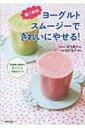 【送料無料】 朝1杯のヨーグルトスムージーできれいにやせる! / 新生暁子 【単行本】