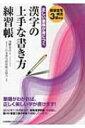 正しい筆順が身につく漢字の上手な書き方練習帳 硬筆書写検定3級対応 / 加藤泰玄 【本】