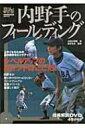 内野手のフィールディング 野球レベルアップ教室 / 大田川茂樹 【本】