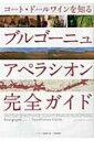 【送料無料】 ブルゴーニュアペラシオン完全ガイド / Winart編集部 【本】