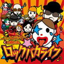 Artist Name: Na Line - NEW ROTE'KA / milktub / ロックバカライフ 【CD Maxi】
