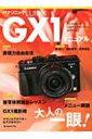 パナソニック Lumix Gx1マニュアル 日本カメラmook 【ムック】