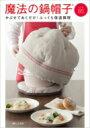魔法の鍋帽子 レシピ85 かぶせておくだけ!ふっくら保温調理...