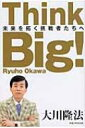 Think Big! 未来を拓く挑戦者たちへ / 大川隆法 オオカワリュウホウ 【本】