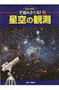 【送料無料】 星空の観測 ビジュアル宇宙をさぐる! / 渡部潤一 【単行本】
