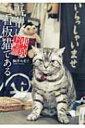【送料無料】 吾輩は看板猫である 東京下町篇 / 梅津有希子 【単行本】