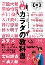 カラダの教科書 / 「GET SPORTS」製作委員会+「ターザン」編集部 【本】...