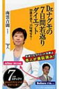 DR.ナグモの7日間若返りダイエット SB新書 / 南雲吉則 【新書】