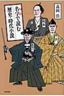 名字で読む歴史・時代小説/森岡浩本