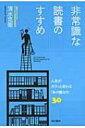 非常識な読書のすすめ 人生がガラッと変わる「本の読み方」30 / 清水克衛 【本】