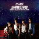 tricot / 小学生と宇宙 【CD】