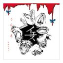艺人名: Ha行 - 【送料無料】 ヒカシュー / うらごえ 【CD】
