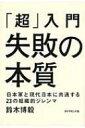 「超」入門 失敗の本質 日本軍と現代日本に共通する23の組織的ジレンマ / 鈴木博毅 【単行本】