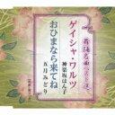 神楽坂はん子 / 五月みどり / 舞踊名曲ベスト選 芸者ワルツ / おひまなら来てね 【CD Maxi】