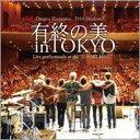 【送料無料】 きたやまおさむ / 坂崎幸之助 / D50 ShadowZ / 有終の美 in Tokyo 【CD】