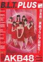 【送料無料】 B.L.T. PLUS Vol.1 Tokyonews Mook 【ムック】