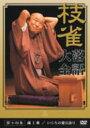 枝雀落語大全 第十四集 【DVD】