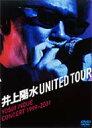 井上陽水 イノウエヨウスイ / United Tour Yosui Inoue Concert 1999-2001 【DVD】