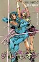 ジョジョリオン 2 ジャンプコミックス / 荒木飛呂彦 アラキヒロヒコ 【コミック】