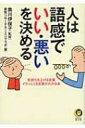 人は語感で「いい・悪い」を決める KAWADE夢文庫 / 黒川伊保子 【文庫】