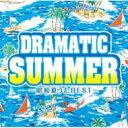 Omnibus - ドラマティック・サマー 〜昭和夏うたBEST〜 【CD】