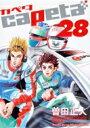 capeta 28 KCDX / 曽田正人 ソダマサヒト 【コミック】