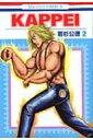 Kappei 2 ジェッツコミックス / 若杉公徳 ワカスギキミノリ 【コミック】