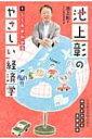 池上彰のやさしい経済学 1 しくみがわかる / 池上彰 イケガミアキラ 【本】