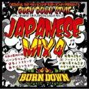 BURN DOWN バーンダウン / BURN DOWN STYLE 〜JAPANESE MIX 4〜 【CD】