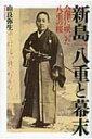 新島八重と幕末 会津に咲いた八重の桜 / 由良弥生 【単行本】