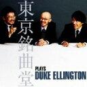 藝人名: T - 【送料無料】 東京銘曲堂(川嶋哲郎/岡安 芳朋/上村信) トウキョウメイキョクドウ / 東京銘曲堂 Plays Duke Ellington 【CD】